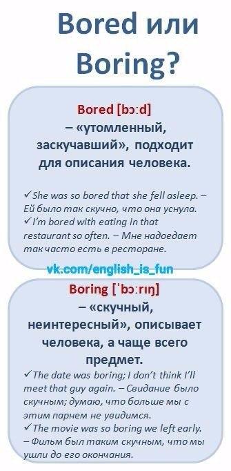 bored-boring