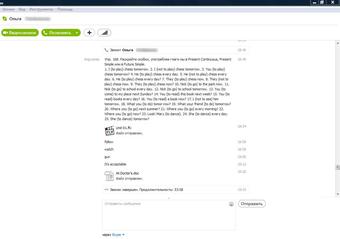 Английский по Skype
